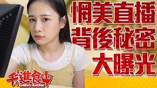 【千千進食中】初公開!!FB直播背後的秘密大公開?!