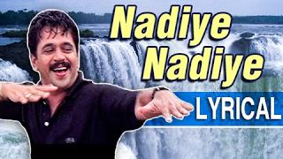Lyrical : Nadiye Nadiye With Lyrics | Rhythm | Arjun, Meena, Jyothika | A.R.Rahman Hits