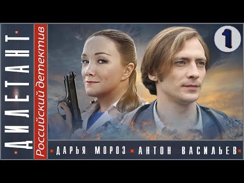 Дилетант. 1 серия (2016). Детектив, мелодрама, сериал.
