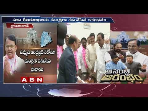 Senior TRS legislator Pocharam Srinivas Reddy to be Telangana assembly's Speaker | ABN Telugu