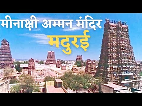 Meenakshi Temple Madurai India, Ancient Hindu Architecture *hd* video
