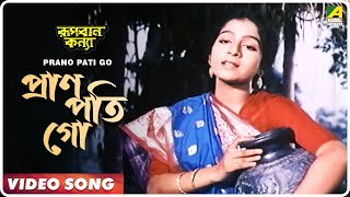 Prano Pati Go | Rupban Kanya | Bengali Movie Song | Haimanti shukla
