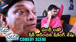 Jabardasth Comedian Shaking Seshu Best Comedy Scene | Bhadram Be Careful Brotheru Movie