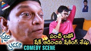 Jabardasth Comedian Shaking Seshu Best Comedy Scene | Bhadram Be Careful Brotheru Movie