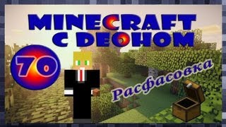 Lets Play Minecraft - 70 - Расфасовка