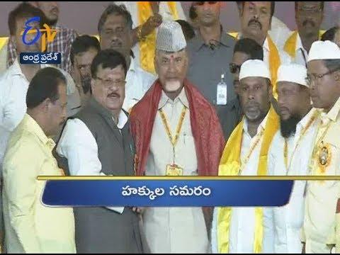 Andhra Pradesh | 30th October 2018 | Ghantaravam 3 PM News Headlines