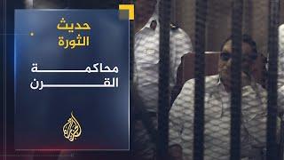 حديث الثورة-النتائج المترتبة على تبرئة مبارك؟