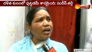 Murder Attempt in Hyderabad   దళిత కులంలో పుట్టడమే శాపమైంది: సందీప్ తల్లి