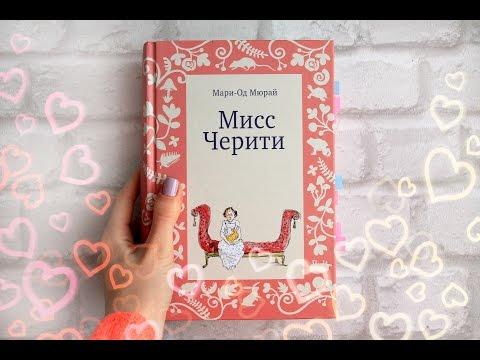 ● ОТЗЫВ на книгу Мари од Мюрай МИСС ЧЕРИТИ ●