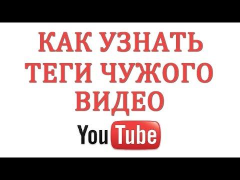Как посмотреть Теги на чужом Видео в Ютубе