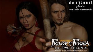 Prince of Persia The Two Thrones Part 7 (ศึกโลกันตร์แฝดทรราชอสูร!) HD1080P 60FPS by DM CHANNEL