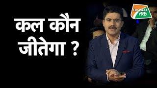 नतीजों से पहले जानिए कौन जीत रहा है ? | Bharat Tak