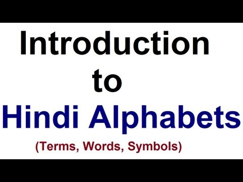 Introduction to Hindi Alphabets