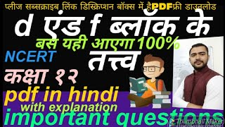 d एंड f ब्लॉक के तत्त्व||d and f block elements in hindi| d&f block ke element class12 pdf in hindi