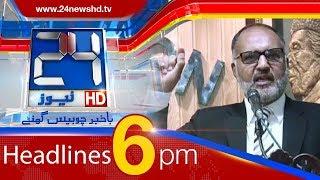 News Headlines | 6:00 PM | 22 July 2018 | 24 News HD