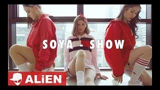 소야(SOYA) - SHOW | Euanflow Choreography | ALiEN