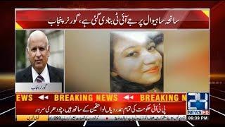 Governor Punjab Chaudhry Sarwar Views On Sahiwal Incident