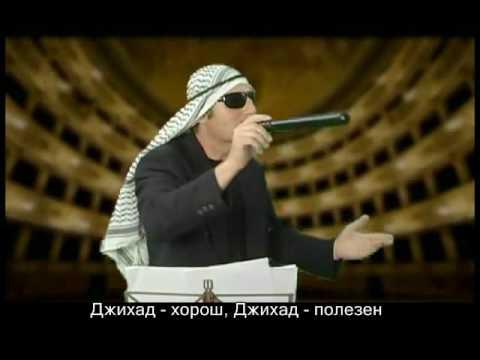 Выступление Трех Террористов, встроенный перевод