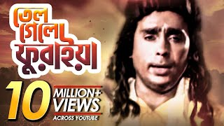 Tel Gele Furaiya | Tyag | Movie Song | Humayun Faridi | Abdul Hadi