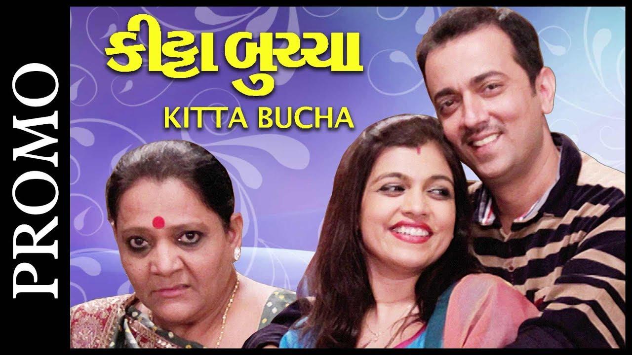 Promo: Kitta Bucha | Superhit Gujarati Comedy Natak 2017 | Pratima T| Leena Shah |