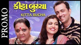 Promo Kitta Bucha Superhit Gujarati Comedy Natak 2017 Pratima T Leena Shah