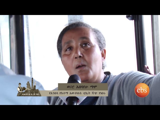 Tezitachen on EBS SE 4 EP 5:  History of Anbesa Autobus