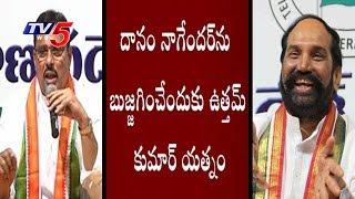 దానంను బుజ్జగించేందుకు ఉత్తమ్ కుమార్ యత్నం..! | Danam Nagender Quits Congress Party