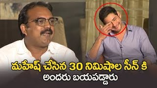 Koratala Siva About Mahesh Babu Perfomance In Bharath anu nenu Movie | kiara advani BAN