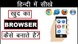 How to create android browser app in Hindi
