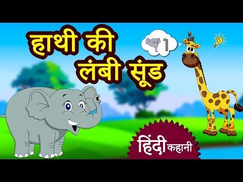 हाथी की लंबी सूंड   Hindi Kahaniya for Kids   Moral Stories   Kids Stories in Hindi   Koo Koo Tv thumbnail