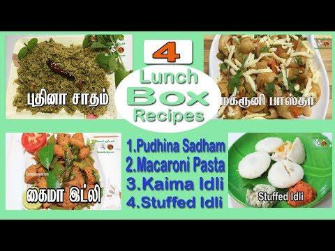 Lunch box recipes in Tamil   லன்ச் பாக்ஸ் சமையல்   Samayal in Tamil