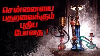 Chennaiyin Puthiya Bothai