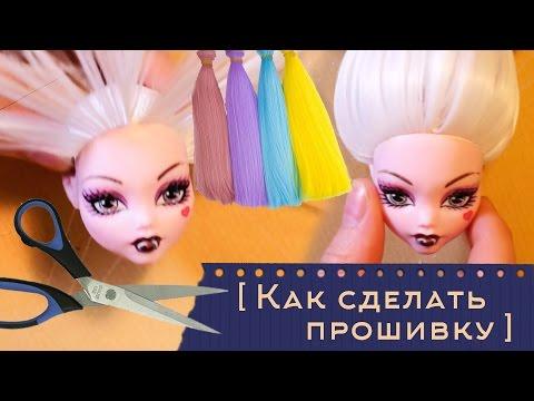 Как сделать прошивку кукле