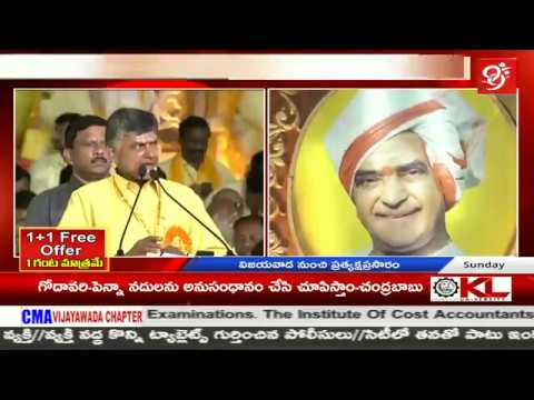 AP CM Chandrababu Naidu Full Speech In TDP Mahanadu | Vijayawada | #99TV