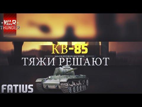 War thunder - КВ-85 решающий тяжеловес!