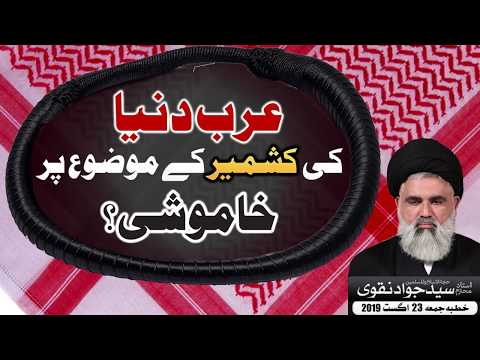 Arab dunya ki masla-e-Kashmir pr Khamoshi kyun? || Ustad e Mohtaram Syed Jawad Naqvi