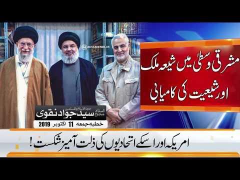 Mashriqi Wusta mai Iran ki kamiyabi | Ustad e Mohtaram Syed Jawad Naqvi