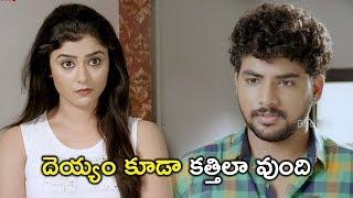 దెయ్యం కూడా కత్తిలా వుంది - 2019 Latest Telugu Movie Scenes