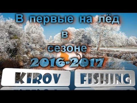 рыбалка киров петровская