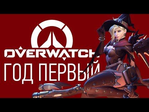 Overwatch   Год Первый: Итоги