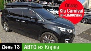 День 13 Авто из Кореи в Украину , Обзор  KIA CARNIVAL HI- Limousine , Lotte World Tower Сеул