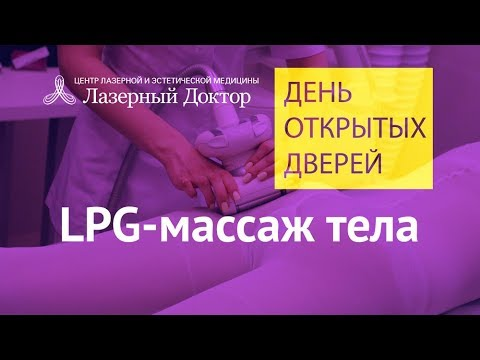 LPG-массаж тела - трансляция в Periscope