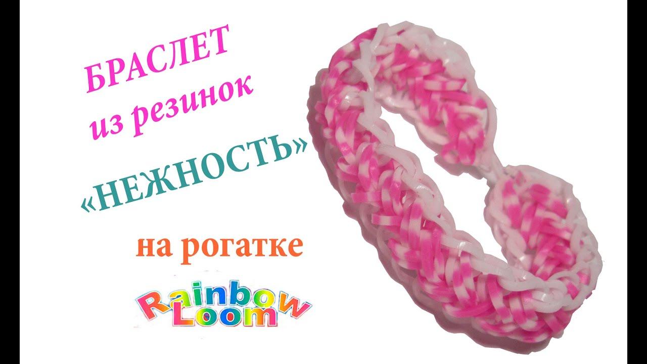 Схемы плетения браслетов из резинок на рогатке на фото
