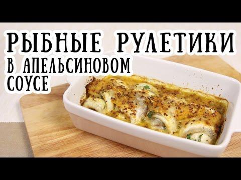 Рыбные рулетики| Рулет из рыбы в апельсиновом соусе[ CookBook | Рецепты ]
