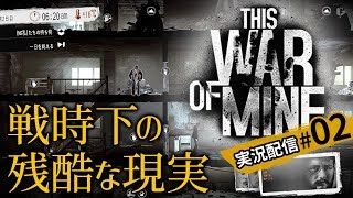 【This war of mine実況】過酷な戦時下の市民サバイバルSLG!【鬱 or Die】