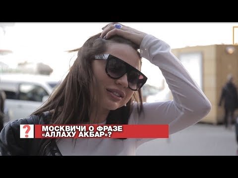 Почему москвичи боятся Аллаху акбар? Опрос ребром