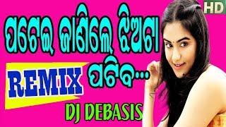 PATEI JANILE JHIATA PATIB REMIX DJ DEBASHIS || ODIA LATEST DJ REMIX DHAMAKA