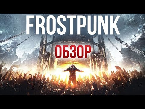 Frostpunk - Суровый градостроительный симулятор (Обзор/Review)