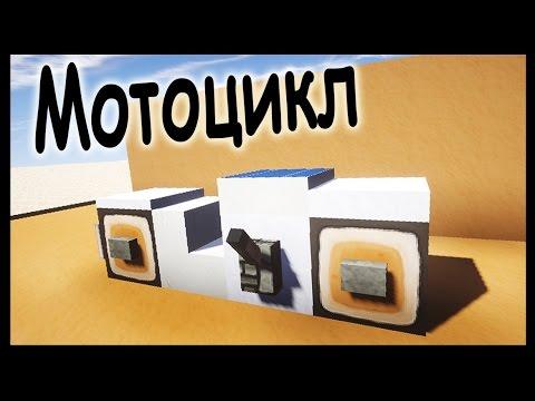 Мотоцикл в майнкрафт - 3 варианта - Как сделать? - Minecraft