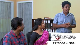 Marimayam | Episode 399 - Strategies of the parents to mold his son as a doctor! | Mazhavil Manorama